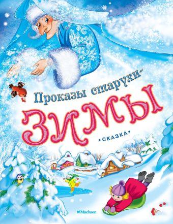 Проказы старухи-зимы Ушинский Константин Дмитриевич