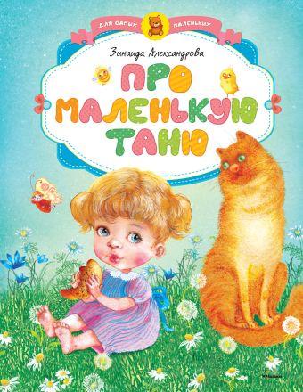 Про маленькую Таню * Александрова З.