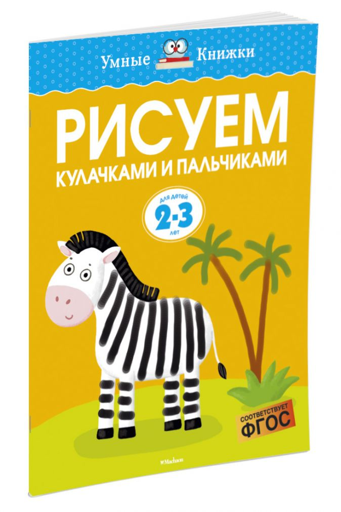 Земцова О.Н. - Рисуем кулачками и пальчиками (2-3 года) обложка книги