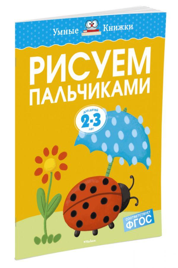 Рисуем пальчиками (2-3 года) Земцова О.Н.