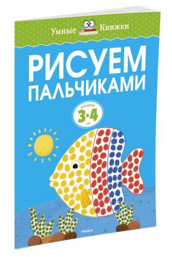 Земцова О.Н. - Рисуем пальчиками (3-4 года) обложка книги