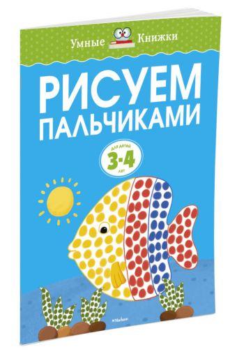 Рисуем пальчиками (3-4 года) Земцова О.Н.