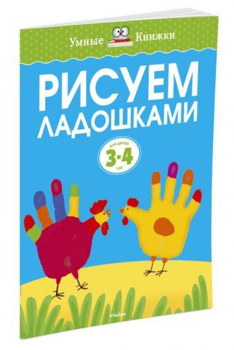 Земцова О.Н. - Рисуем ладошками (3-4 года) обложка книги