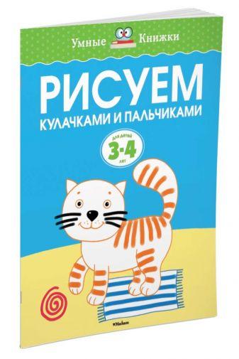 Земцова О.Н. - Рисуем кулачками и пальчиками (3-4 года) обложка книги