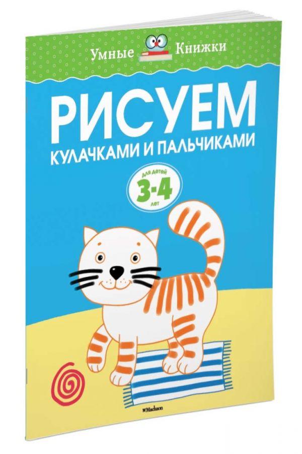 Рисуем кулачками и пальчиками (3-4 года) Земцова О.Н.