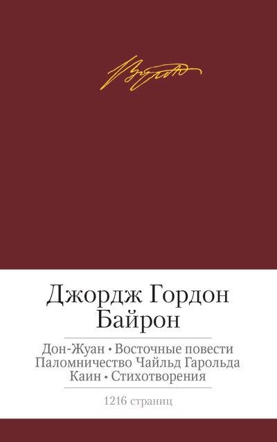 Байрон Дж.Г. Дон-Жуан. Восточные повести и др. цена 2017