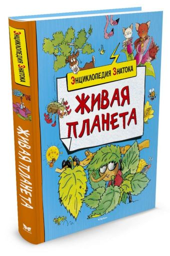 Живая планета (нов.обл.) Паруасьен Эммануэль
