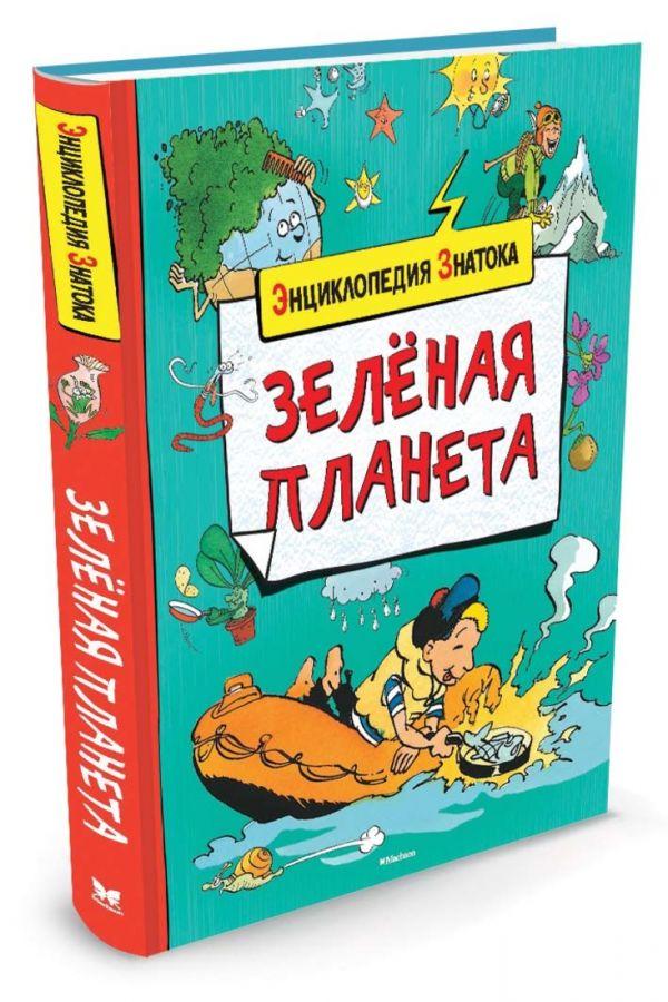 Зелёная планета (нов.обл.) Паруасьен Эммануэль
