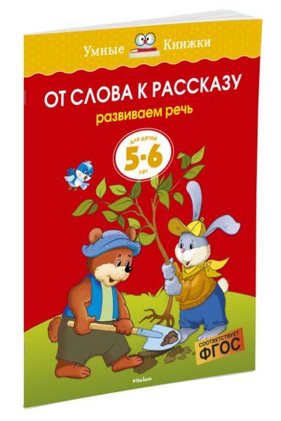 От слова к рассказу (5-6 лет) (нов.обл.) - фото 1