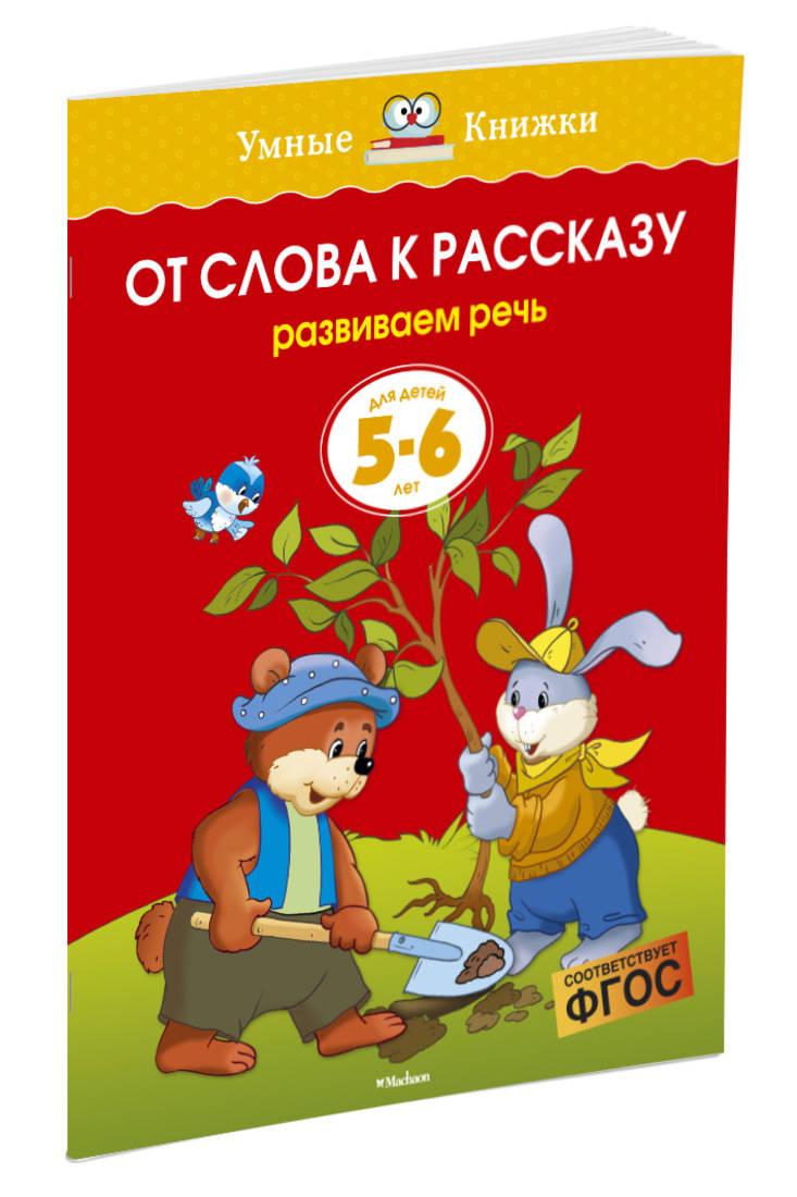 От слова к рассказу (5-6 лет) (нов.обл.) ( Земцова О.Н.  )