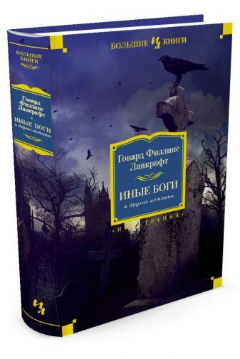 Лавкрафт Г.Ф. - Иные боги и другие истории обложка книги