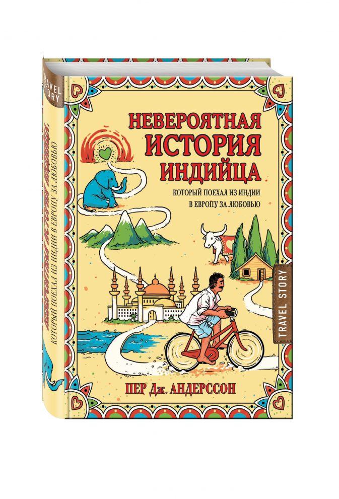 Пер Дж. Андерссон - Невероятная история индийца, который поехал из Индии в Европу за любовью обложка книги