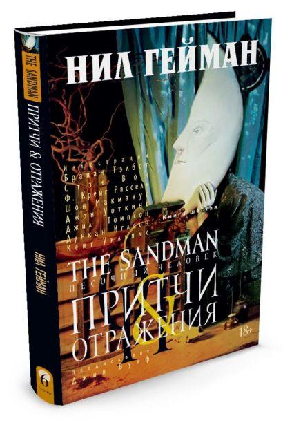 The Sandman. Песочный человек. Кн.6. Притчи и отражения - фото 1