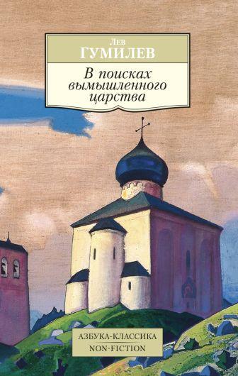 Гумилев Л. - В поисках вымышленного царства обложка книги