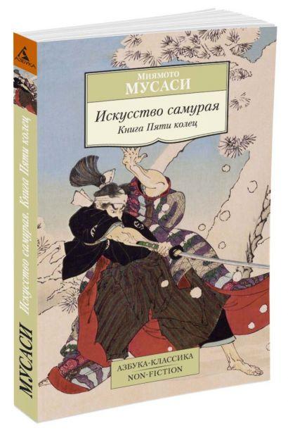 Искусство самурая. Книга Пяти колец - фото 1