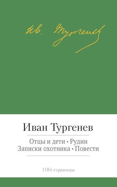 Тургенев И. Отцы и дети. Рудин. Записки охотника