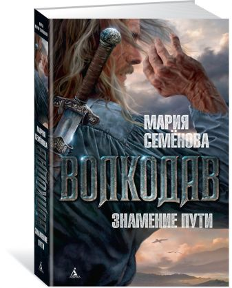 Семёнова М. - Волкодав. Знамение пути обложка книги