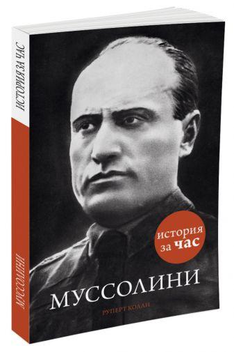 Колли Р. - Муссолини обложка книги