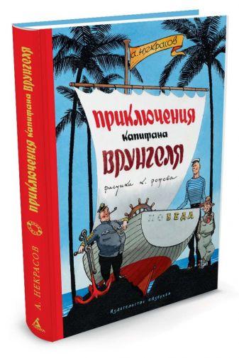 Некрасов А. - Приключения капитана Врунгеля (Рисунки К. Ротова) обложка книги