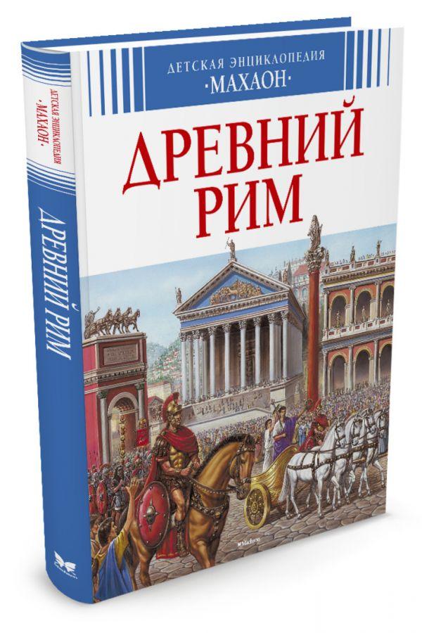 Древний Рим (нов.оф.) Симон Филипп, Буэ Мари-Лор