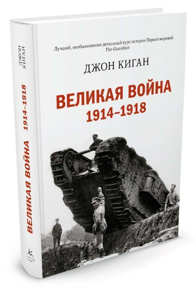 Киган Дж. - Великая война. 1914-1918 обложка книги