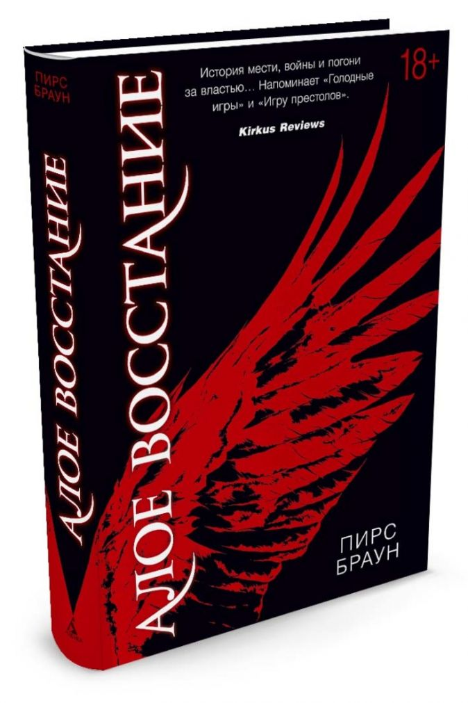 Браун П. - Алое восстание обложка книги