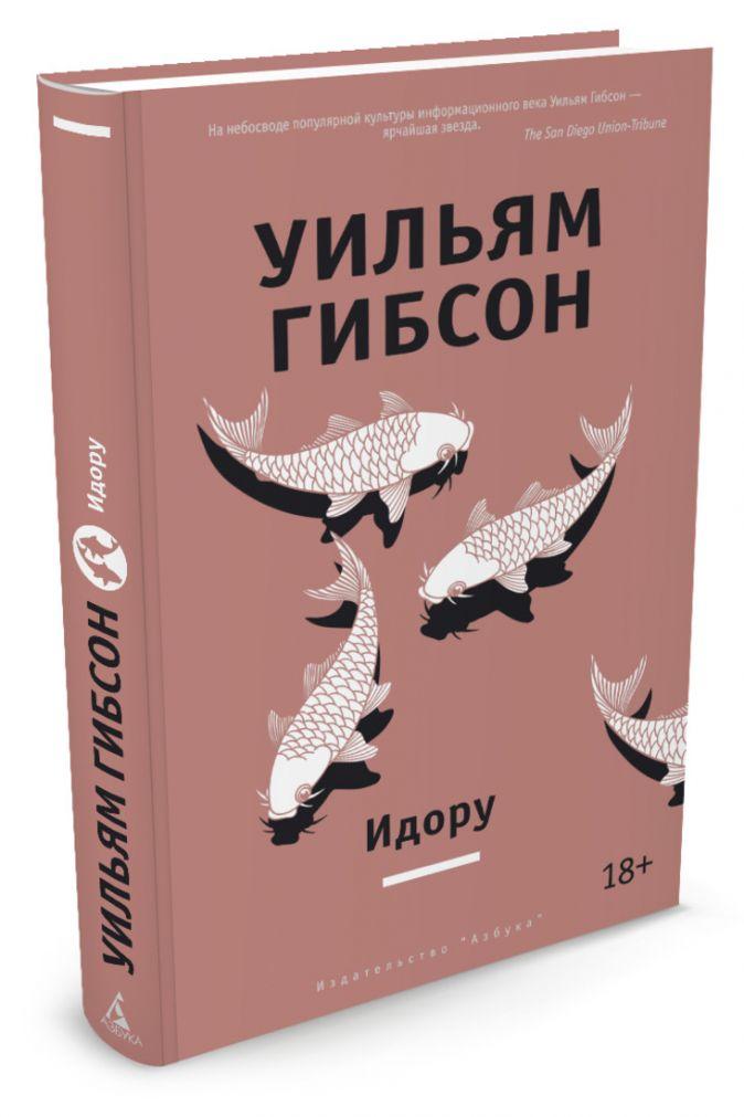 Гибсон У. - Идору обложка книги