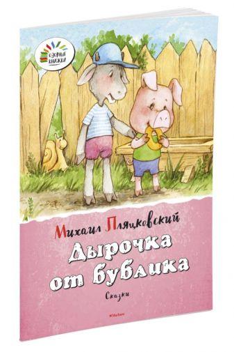 Пляцковский М. - Дырочка от бублика обложка книги