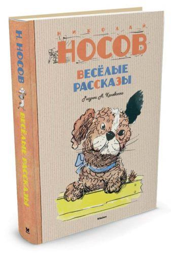 Носов Н. - Весёлые рассказы обложка книги