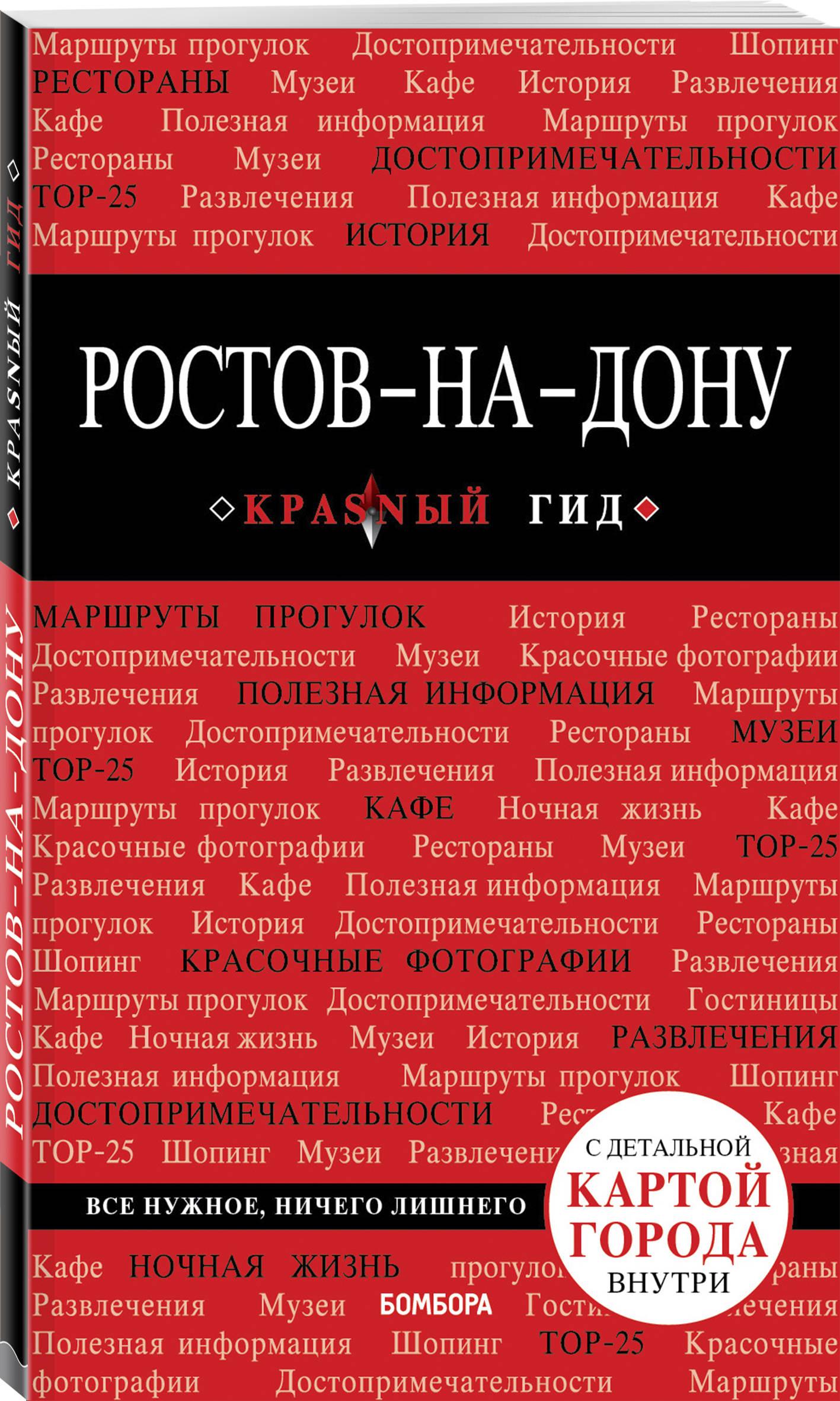 Феоктистоа А.А. Росто--: путеодитель + карта