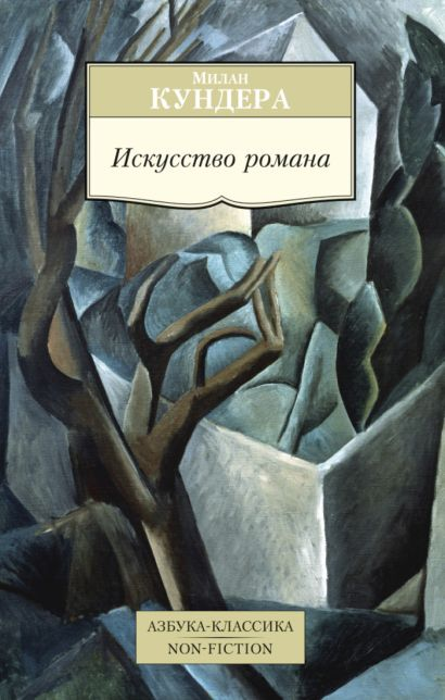 Искусство романа - фото 1