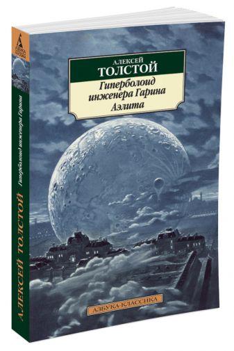 Толстой А.Н. - Гиперболоид инженера Гарина. Аэлита обложка книги