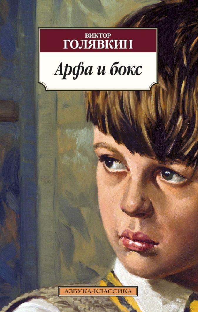Голявкин В. - Арфа и бокс обложка книги