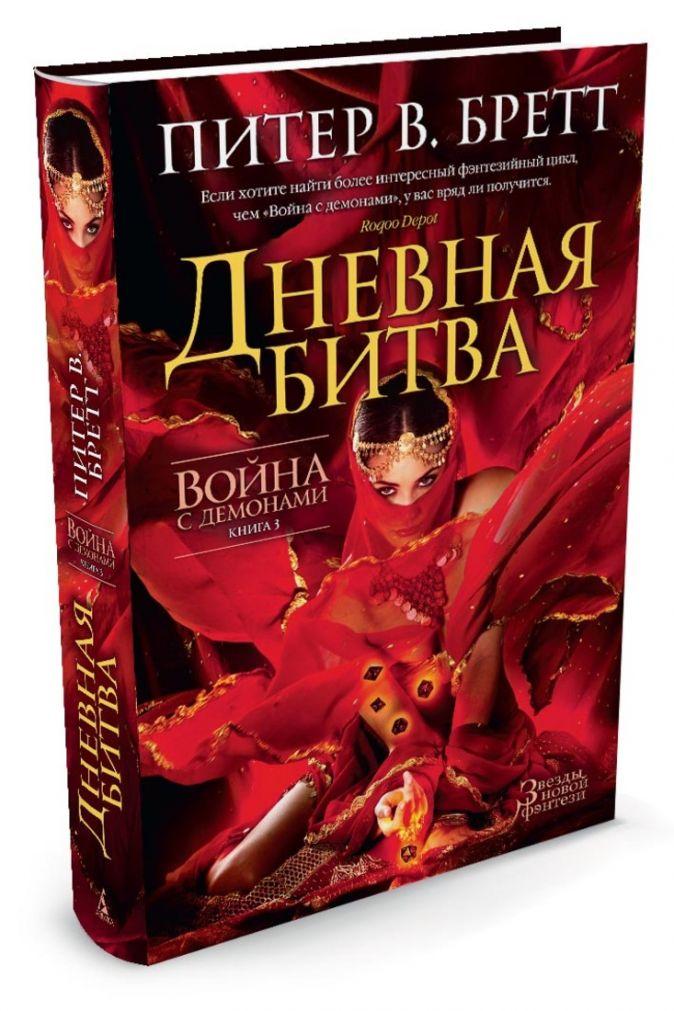 Бретт П.В. - Война с демонами. Книга 3. Дневная битва обложка книги