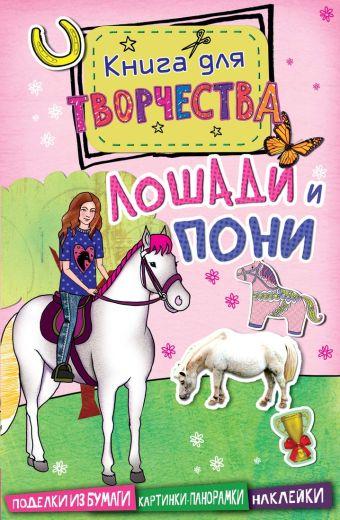Лошади и пони (мини) Паннингтон Андреа