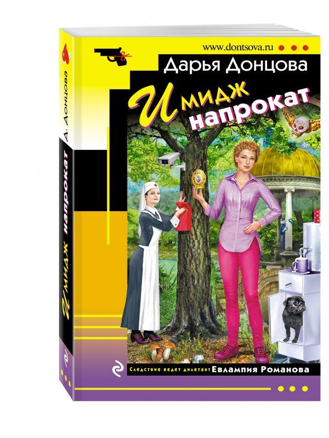 Дарья Донцова - Имидж напрокат обложка книги