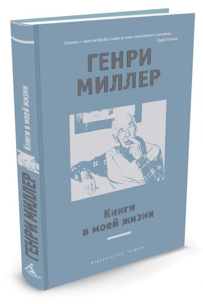 Миллер Г. - Книги в моей жизни обложка книги