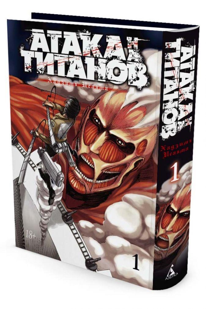 Атака на Титанов. Книга 1 Исаяма Х.