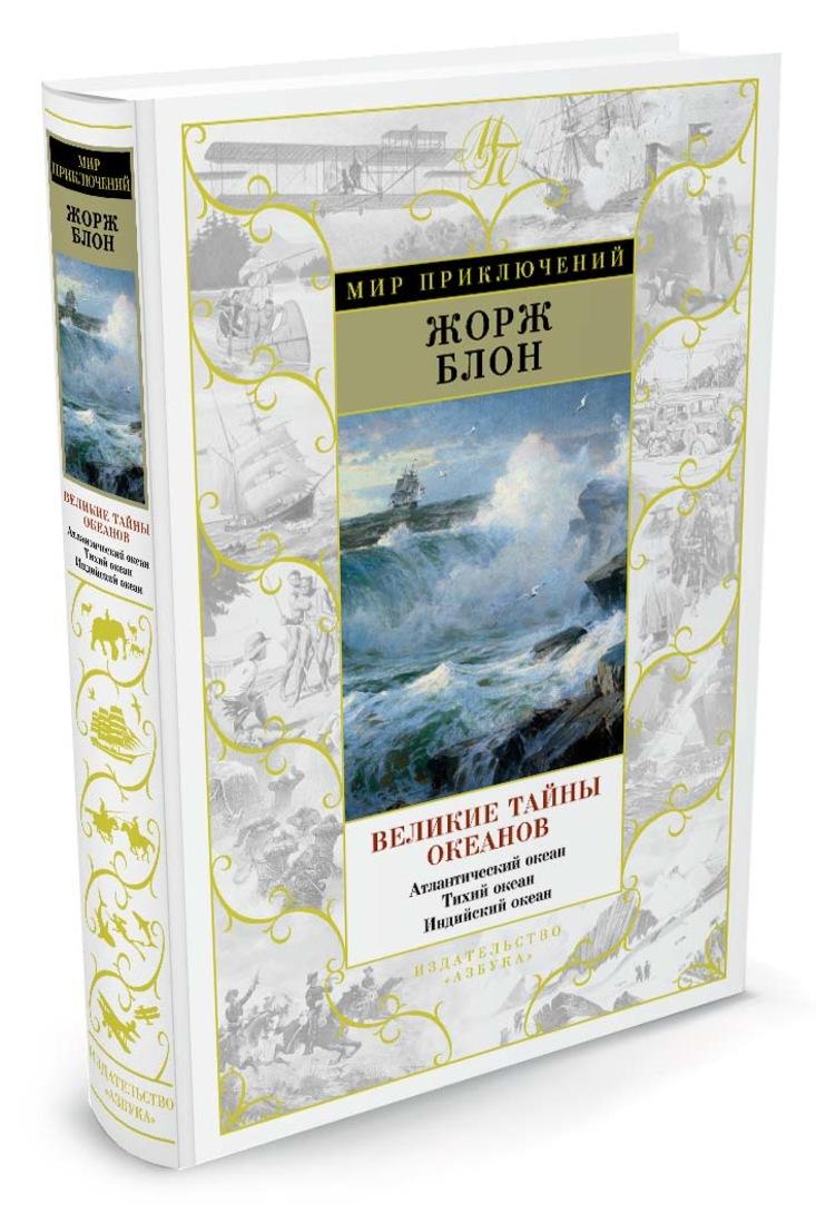Блон Ж. Великие тайны океанов. Атлантический океан. Тихий океан. Индийский океан