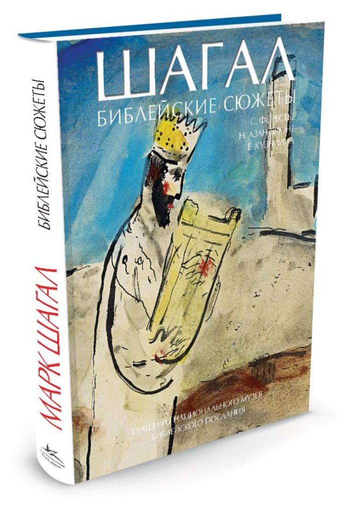 Форестье С., Азан-Брюне Н.,... - Шагал. Библейские сюжеты обложка книги