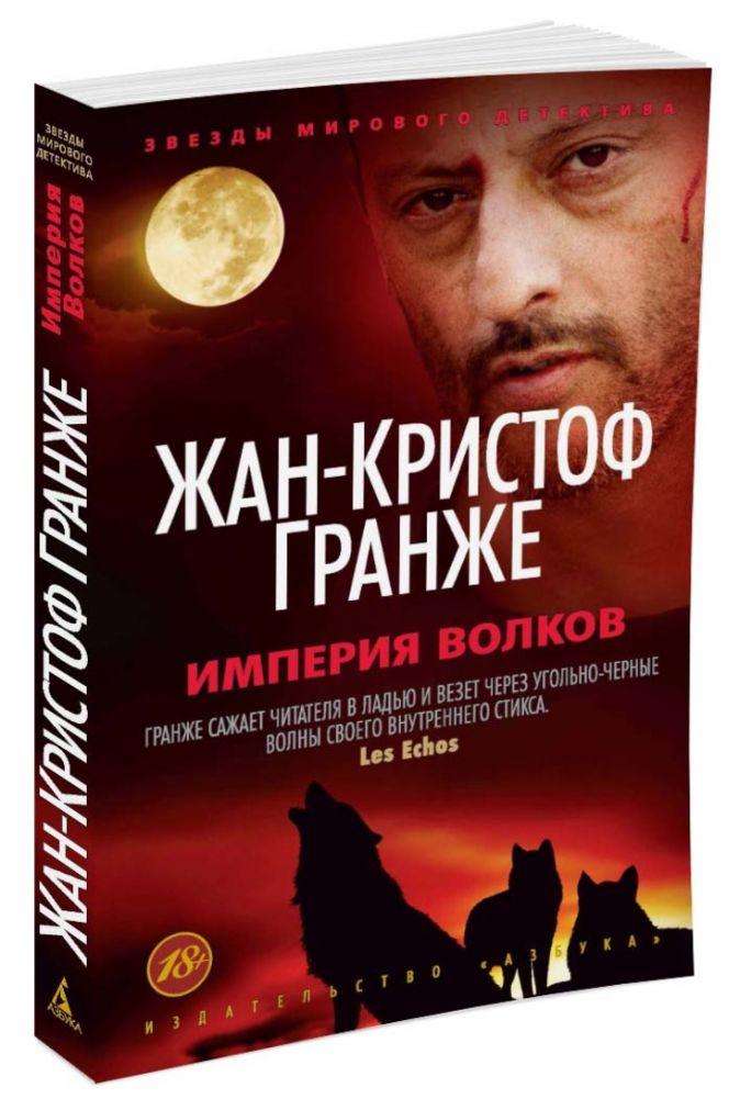 Гранже Ж.-К. - Империя Волков (мягк/обл.) обложка книги