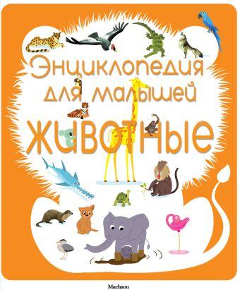 Энциклопедия для малышей. Животные Безюэль Сильви