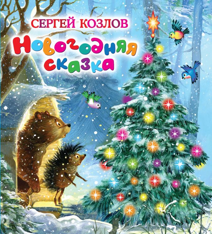 Козлов С. - Новогодняя сказка. Козлов обложка книги