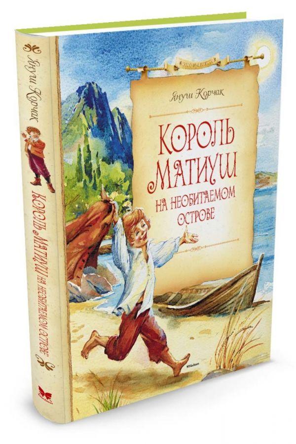 Король Матиуш на необитаемом острове Корчак Я.