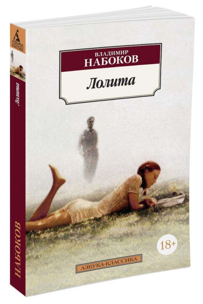 Набоков В. - Лолита обложка книги