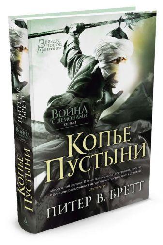 Бретт П.В. - Война с демонами. Книга 2. Копье Пустыни обложка книги