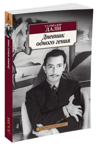 Дали С. - Дневник одного гения обложка книги