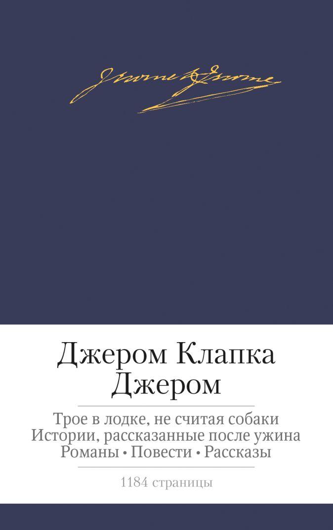 Джером Дж.К. - Трое в лодке, не считая собаки и др. обложка книги