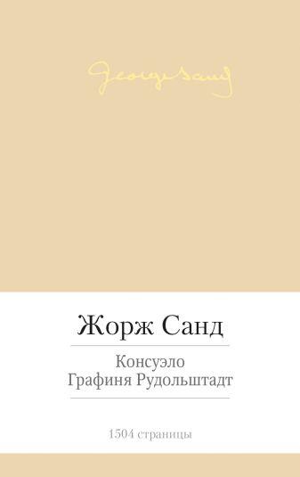 Санд Ж. - Консуэло. Графиня Рудольштадт обложка книги