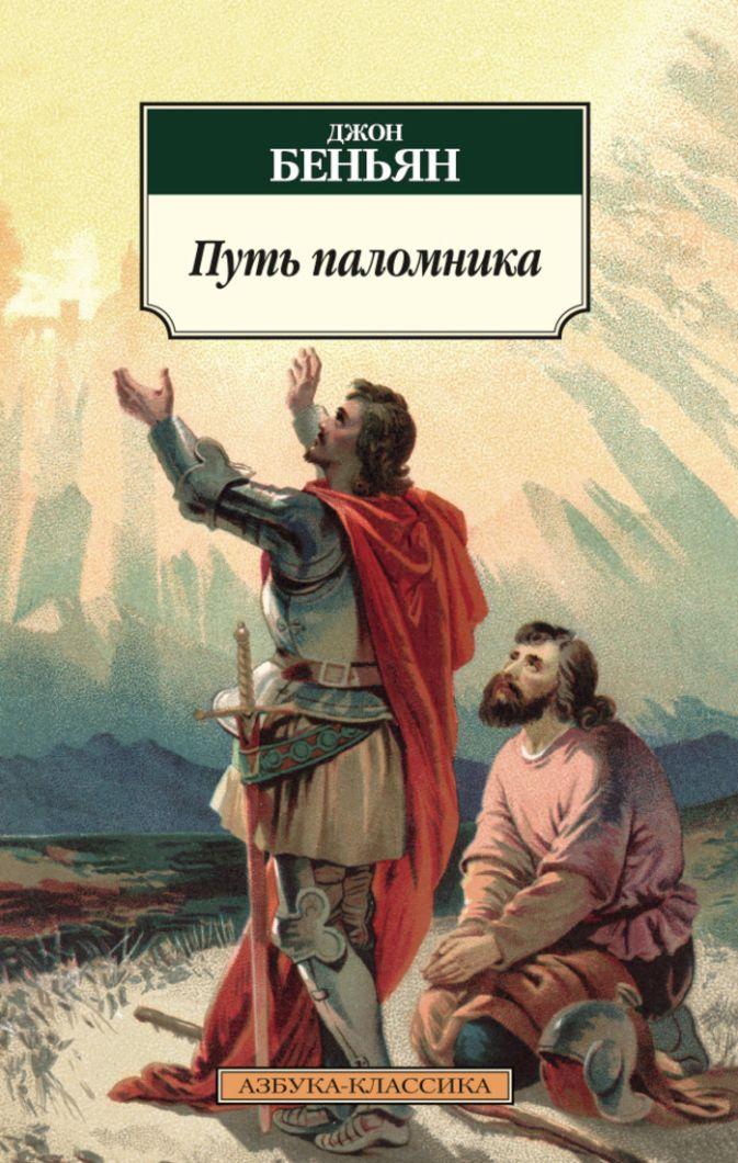 Беньян Дж. - Путь паломника обложка книги